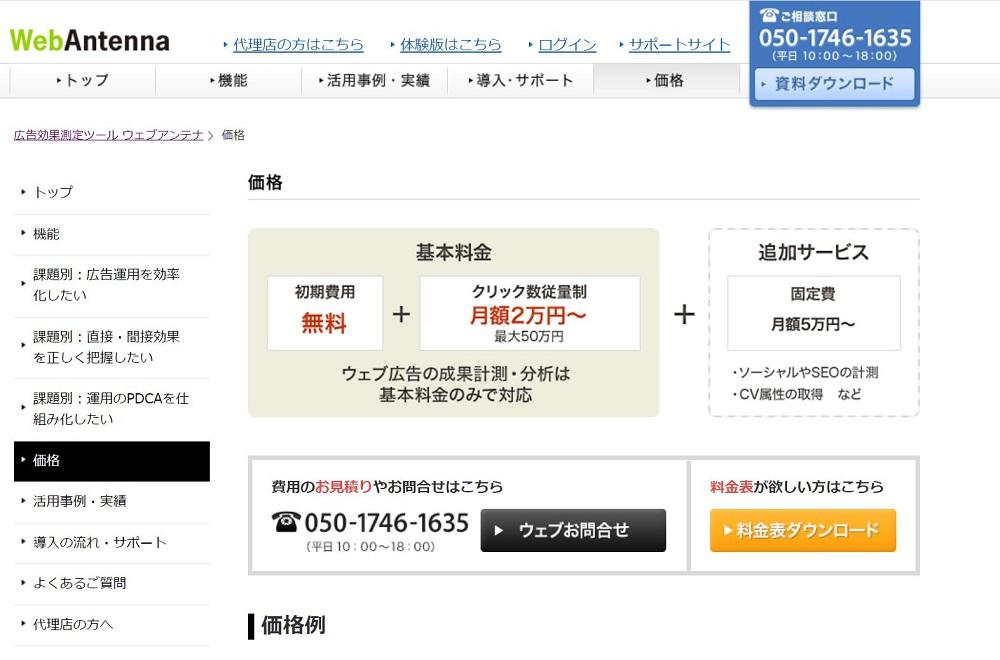 WebAntennaトップページ