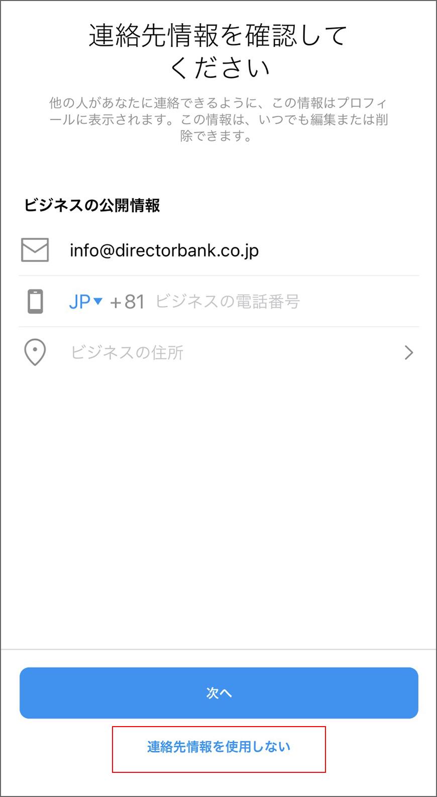 インスタ登録_連絡先