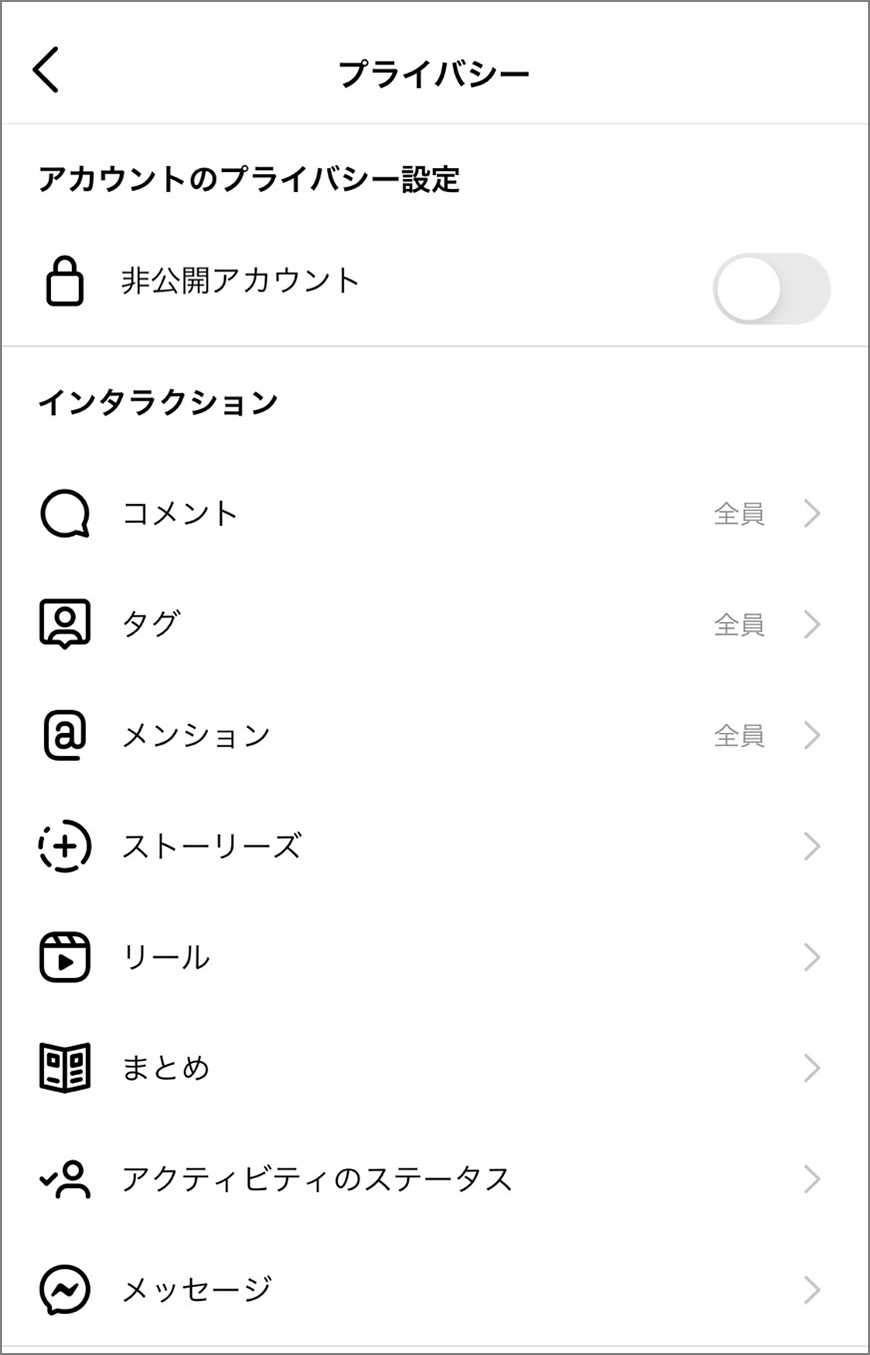 インスタ_プライバシー設定