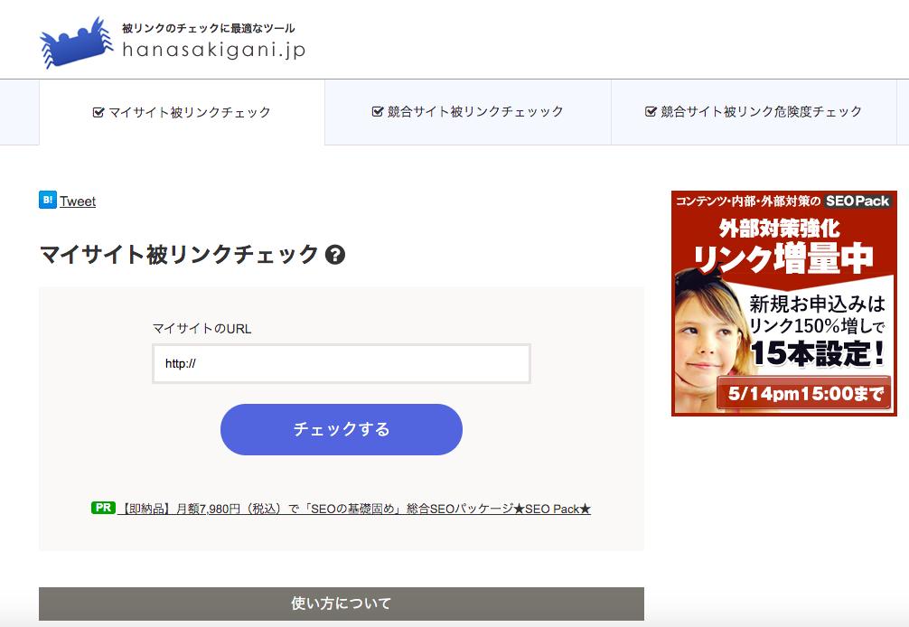 被リンクチェックツール:hanasakigani.jp