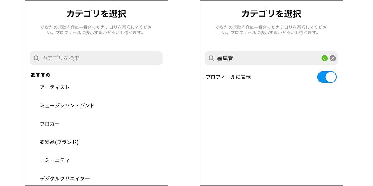 インスタ登録_カテゴリ選択