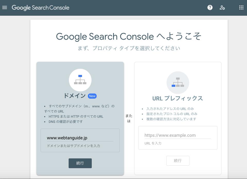 被リンクチェックツール:Google Search Console
