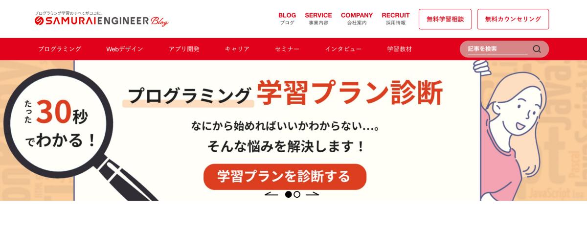 侍エンジニアブログ - www.sejuku.net|見積もり相場ガイド