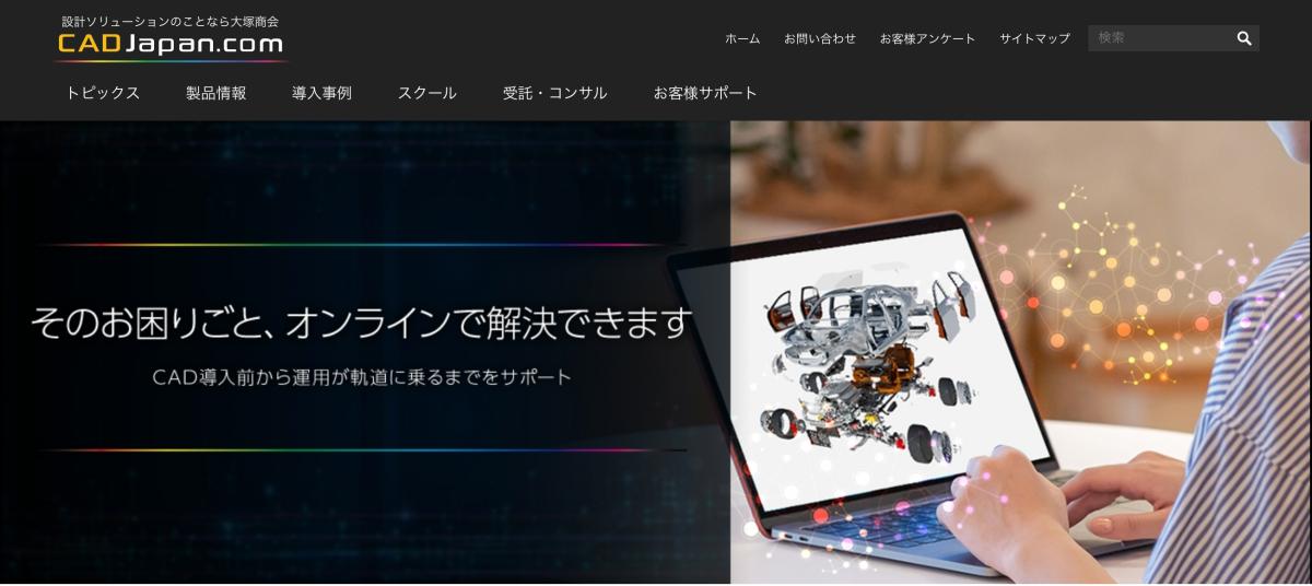 CAD Japan.com _ |見積もり相場ガイド