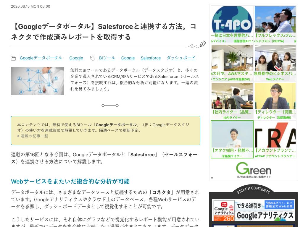 【Googleデータポータル】Salesforceと連携する方法